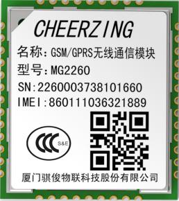 14厦门骐俊物联科技股份有限公司 参展新闻-修订20190705(1)1295.png