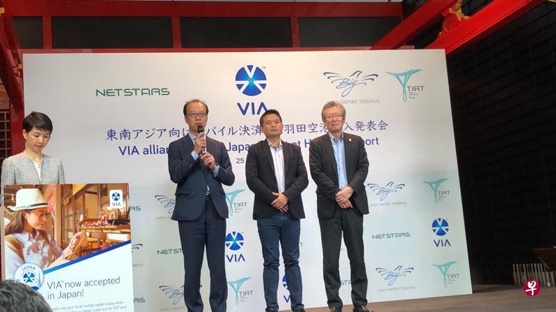 亚洲首个跨境移动支付联盟VIA业务登陆日本