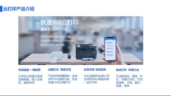 7.18(已确认)深圳信可通讯技术有限公司 参展新闻2119.png