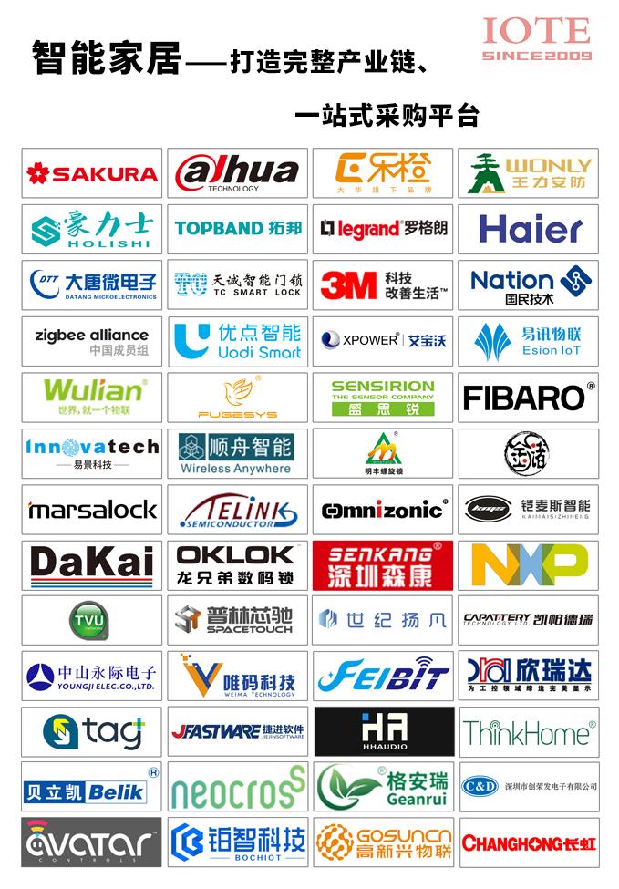 深圳展锁博会领域知名企业a-1.jpg
