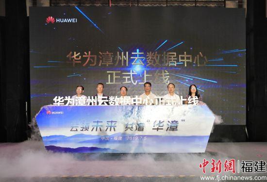 5日,时时彩线上娱乐平台,华为漳州云数据中心正式上线