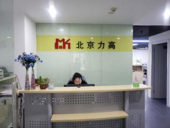 7.19北京力高新业电子科技有限公司 参展新闻313.png