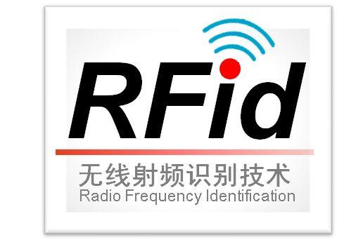 安防产品的突破口——RFID