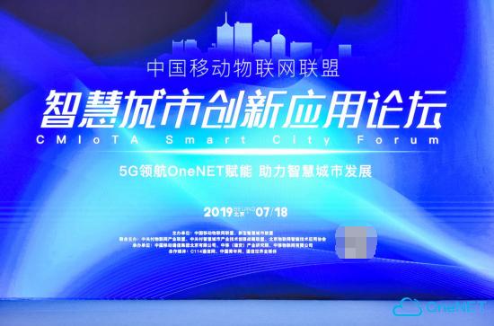 中国移动物联网联盟智慧城市创新应用论坛在京召开 OneNET助推项目落地
