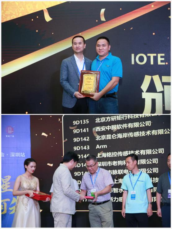 IOTE金奖评选颁奖通稿732.png