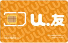 2019第十二届国际物联网站(深圳站) 优友互联专题介绍(1)1338.png