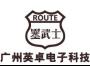 7.12广州英卓电子科技有限公司 参展新闻-0703(2)211.png