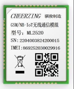 14厦门骐俊物联科技股份有限公司 参展新闻-修订20190705(1)1057.png