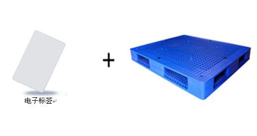 RFID技术仓储物流托盘管理更加智能化