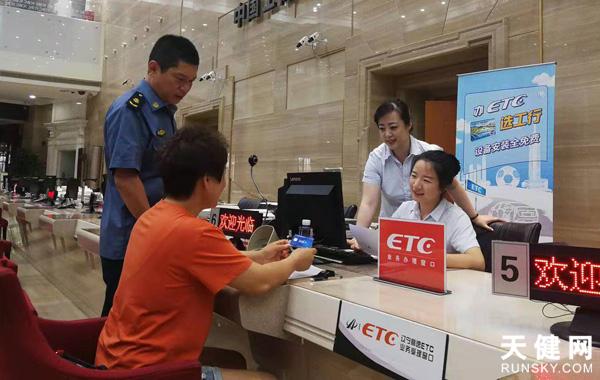大连成功发放辽宁首张货运车辆ETC通行银行卡