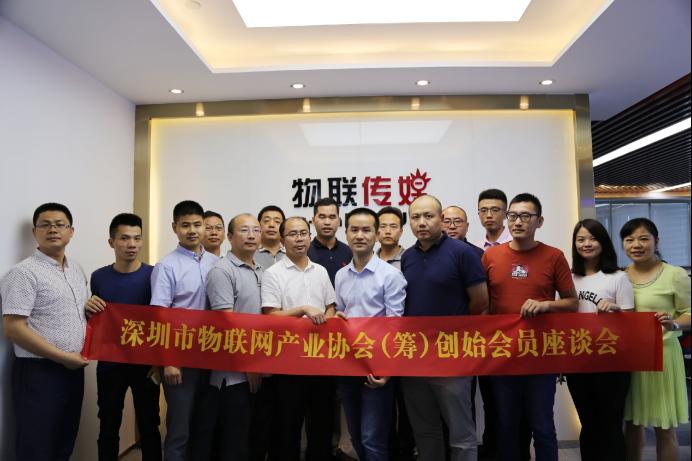 深圳市物联网产业协会(筹)  创始会员征集函