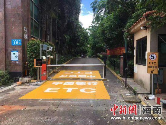 海南首个ETC感应支付停车场建成 车辆实现秒进秒出
