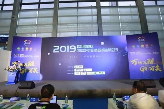 會議專題丨2019深圳國際物聯網傳感器高峰論壇