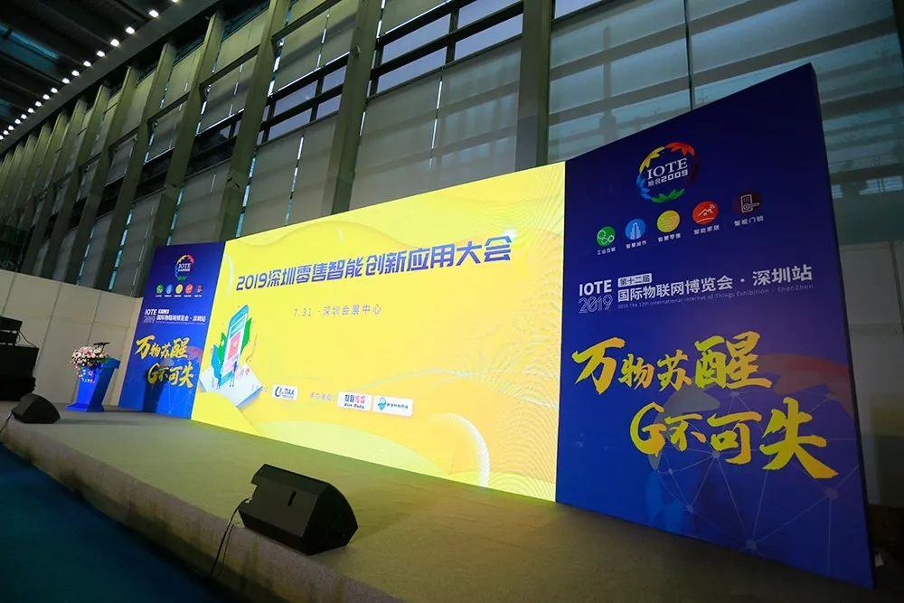 會議專題丨2019深圳智能零售創新應用大會