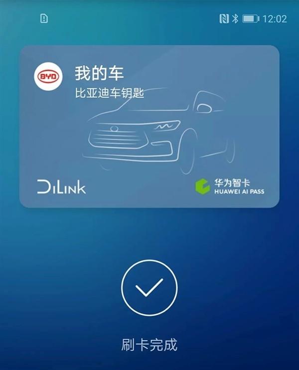 手机就能开车!比亚迪/华为联合推NFC车钥匙