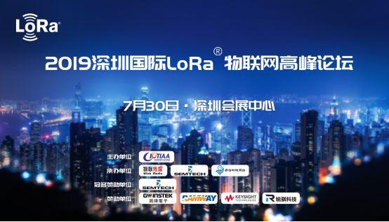 LoRa新阶段,室内消费级LoRa物联网正悄然兴起