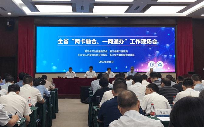 37万浙江人已申领电子健康医保卡 扫码就医年底将全面覆盖