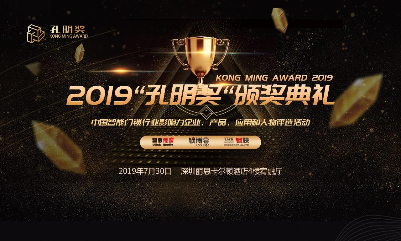 """2019""""孔明奖""""年度评选颁奖典礼载誉落幕"""