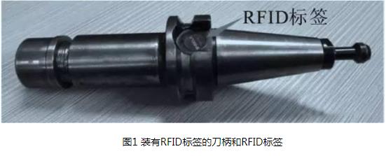 将RFID芯片安装在刀具的刀柄上 ——智能化刀具信息管理