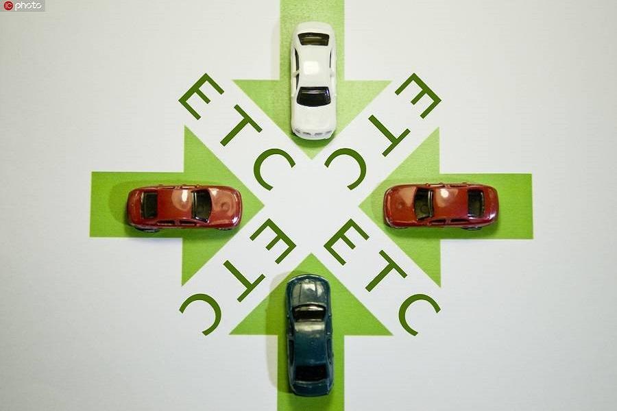 ETC,ETC,智慧交通,移动支付