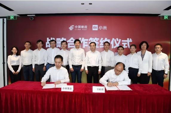 中国邮政与小米集团达成战略合作 将致力于快捷支付等领域