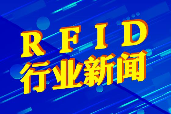 邀请函丨IOTE·2020第17届RFID世界应用创新大会