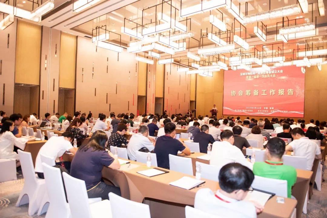 重磅,深圳市物联网产业协会第一