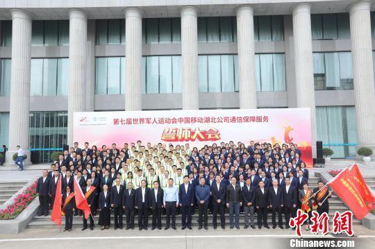 湖北移动举行第七届世界军人运动会通信保障誓师大会 王政 摄