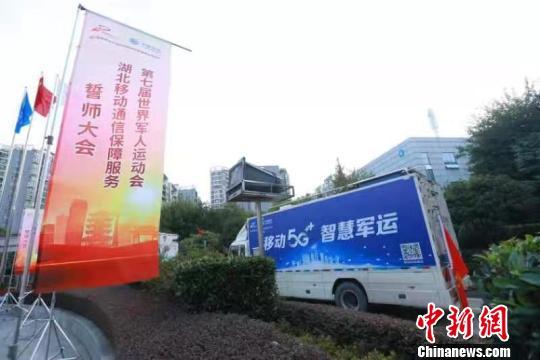 福利彩票网址是多少钱,武汉军运会35个场馆开通移动5G基站160余个