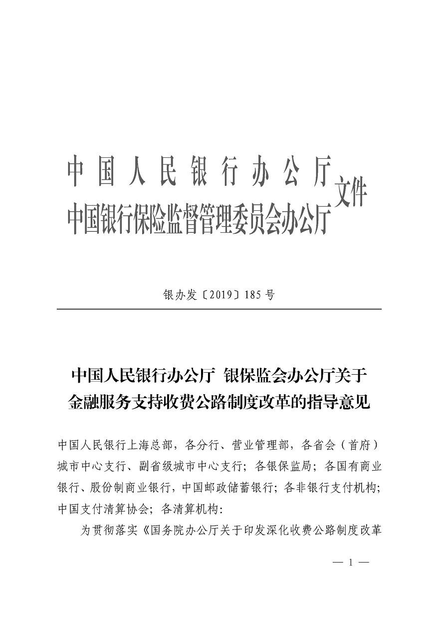 央行:支持银行、支付机构与交通部门ETC机构对接