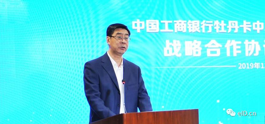 eID与中国工商银行牡丹卡中心开展金融领域深度合作