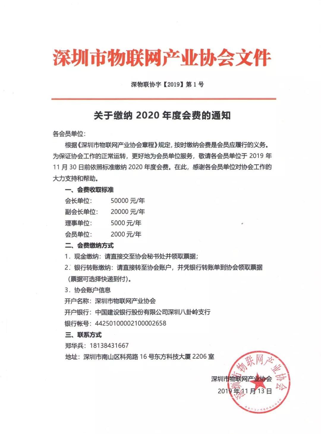 通知:深圳市物联网产业协会2020年度会费开始缴纳