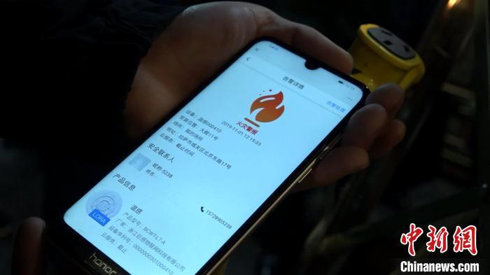 """图为""""智慧消防""""报警信息在第一时间传至手机上。 贡桑拉姆 摄"""