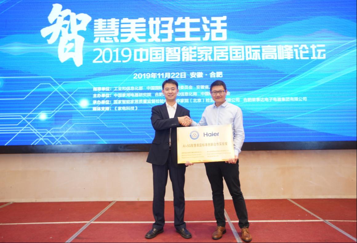 pk10开奖视频app,海尔智家发起成立行业首个AI+5G智慧家庭标准实验室