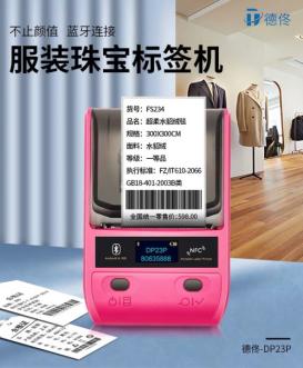 【修改稿】IOTE2020苏州 德佟电子 参展新闻577.png