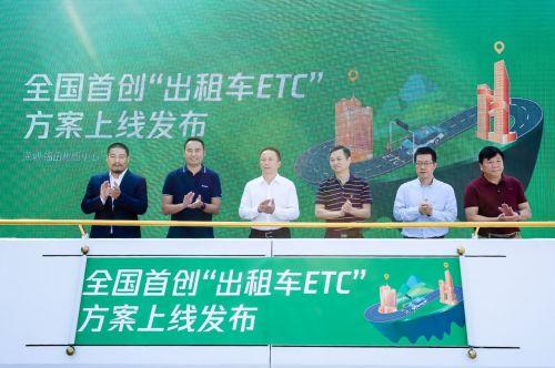 全国首创出租车ETC方案落地深圳,丰富出租车智慧出行服务能力