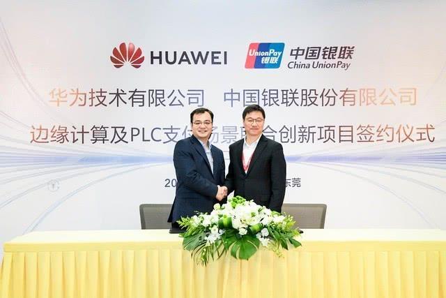 华为与中国银联打造基于PLC-IoT的无感支付