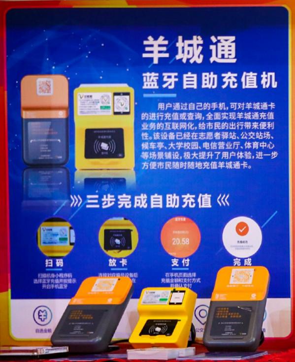 龙杰(ACS)产品在广州公交车上提供羊城通充值服务502.png