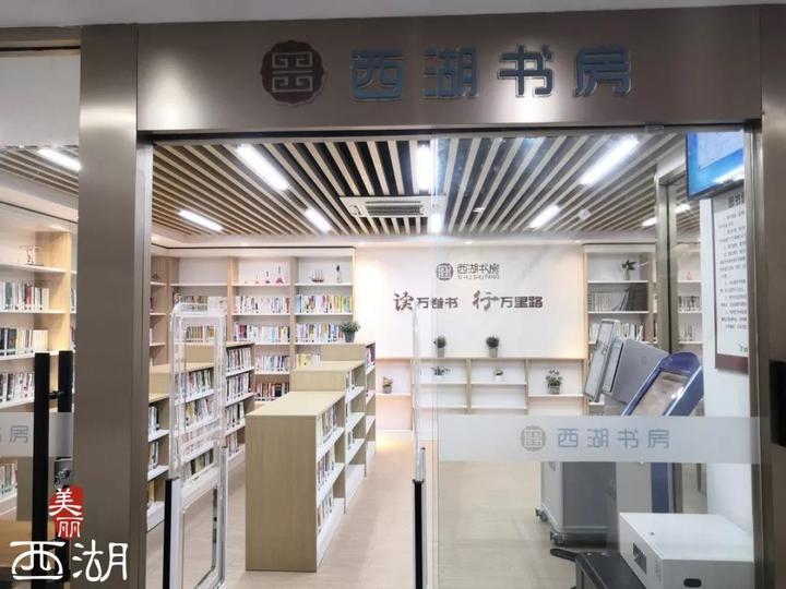 杭州第四家RFID无人值守西湖书房即将开放