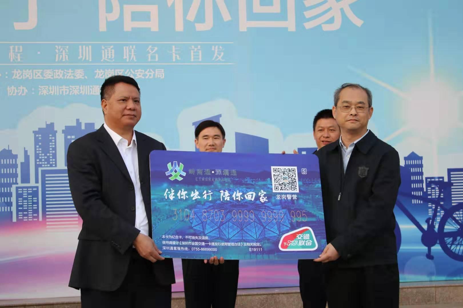 """加载门禁功能,深圳通推出""""雪亮工程·深圳通联名卡"""""""