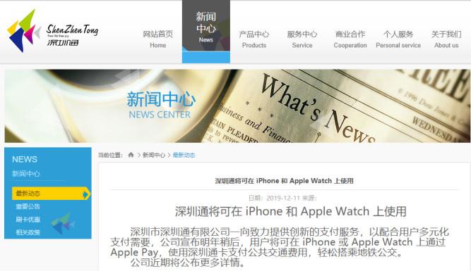 岭南通、深圳通宣布将于明年支持Apple Pay