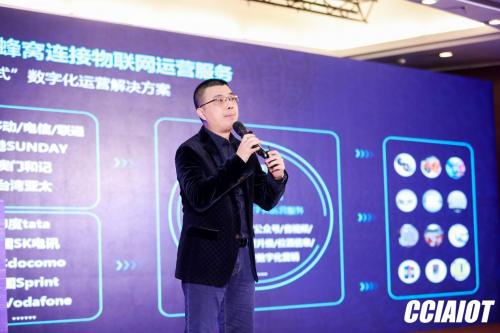 中天网景邓慕超:物联网数字化转型之路