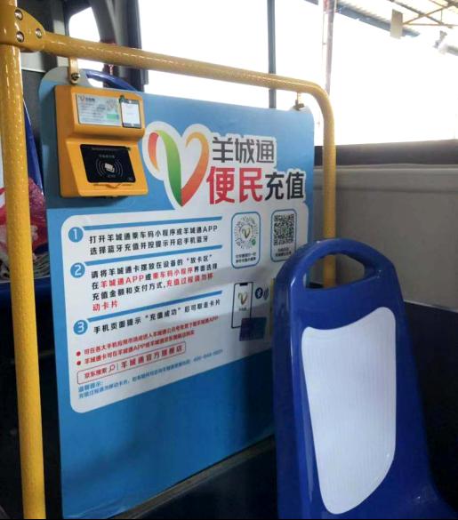 龍杰(ACS)產品在廣州公交車上提供羊城通充值服務