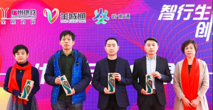 """龍杰智能卡(ACS)榮獲2019羊城通開發者大會""""優秀合作成果獎"""""""