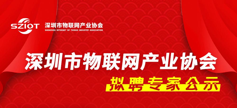 深圳市物联网产业协会拟聘专家公示