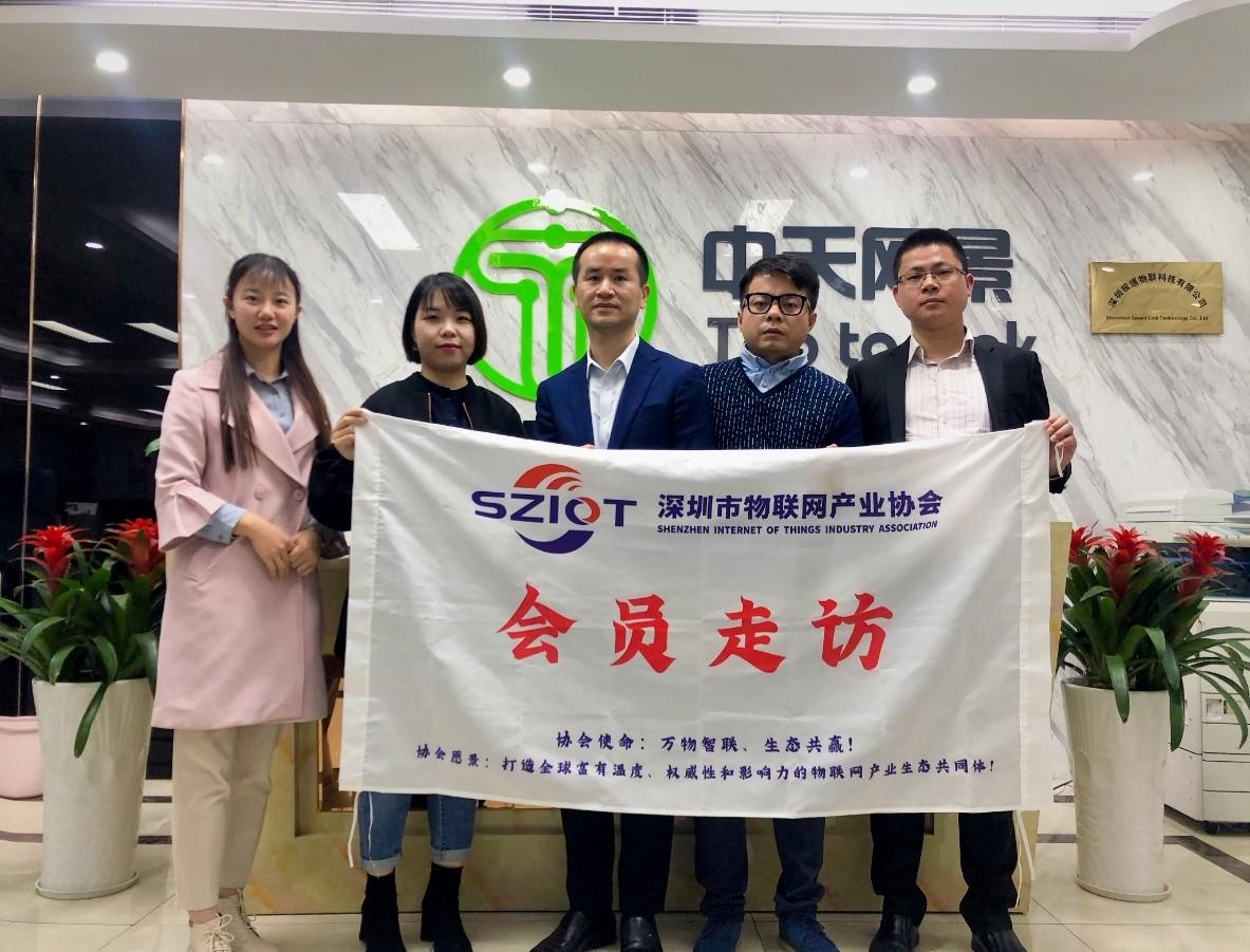 搭建平台,助力传统行业数字化转型 ——专访深圳市中天网景科技有限公司