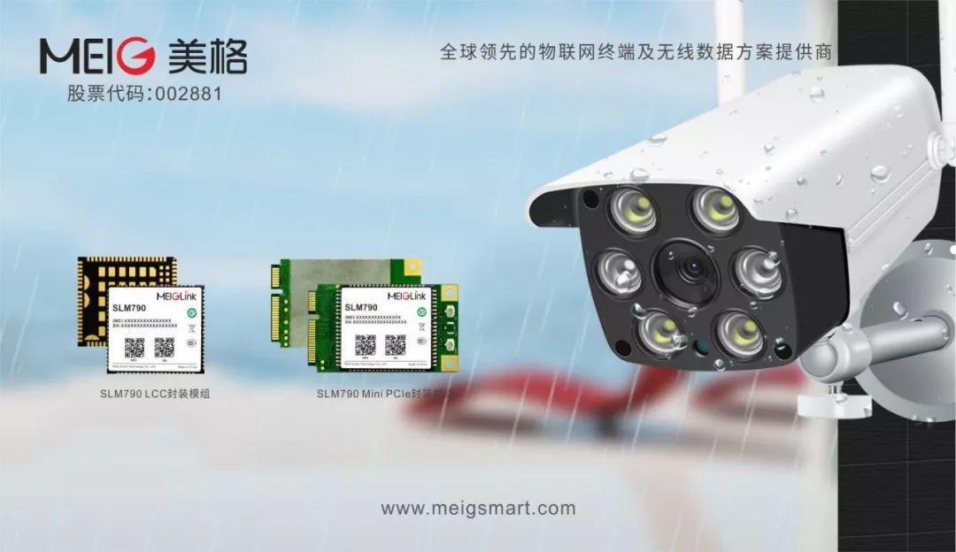 美格智能海思平台4G模组SLM790在安防监控领域实现量产发货