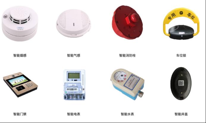 华腾物联携新品将亮相IOTE2020 苏州国际物联网展606.png