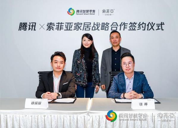 腾讯智慧零售与索菲亚合作,共推定制家居产业智慧化升级