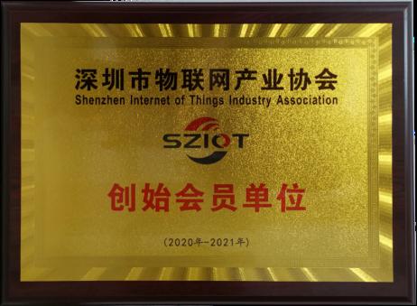 站在物联网时代的风口上欧利德将亮相IOTE 2020第十四届国际物联网展深圳站